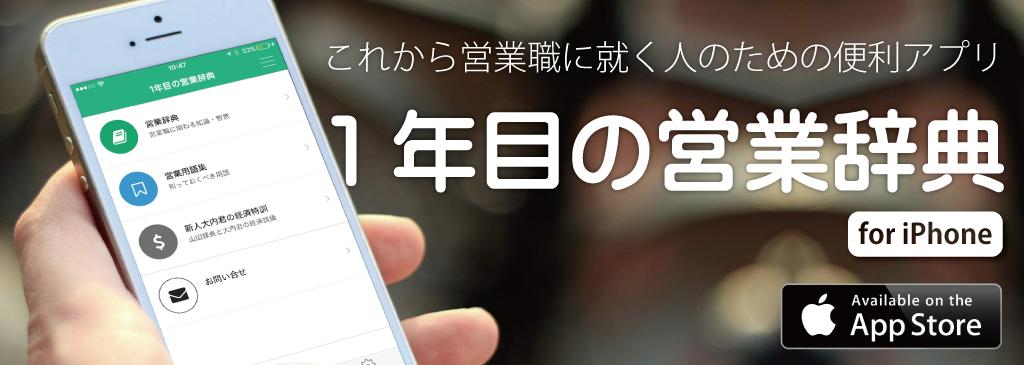 iPhoneアプリ「営業辞典」をリリースしております