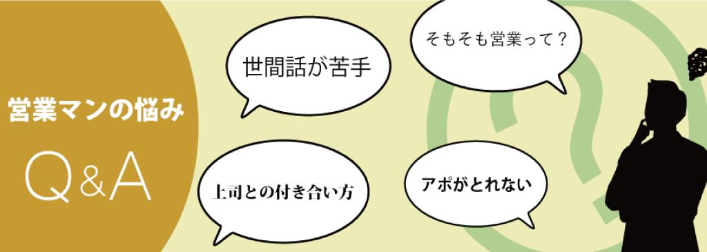 営業マンの悩みQ&A