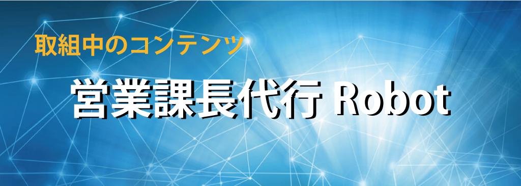 営業課長代行ロボット(構想)