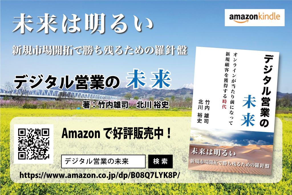 Amazonから電子ブックを出版しております